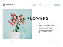 Главная страница сайта для доставки цветов