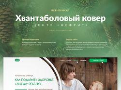 """Хвантаболовые ковры от медицинского центра """"Нефрит"""