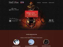 hellfirehookah.ru