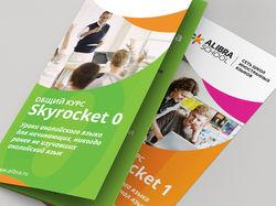 Рекламно-информационный буклет. Языковая школа
