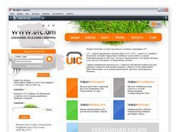 UTC - провайдер в Армении