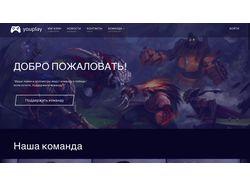 Сайт для компьютерной-игровой команды