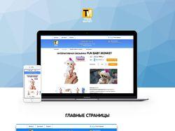 Интернет-магазин трендовых товаров