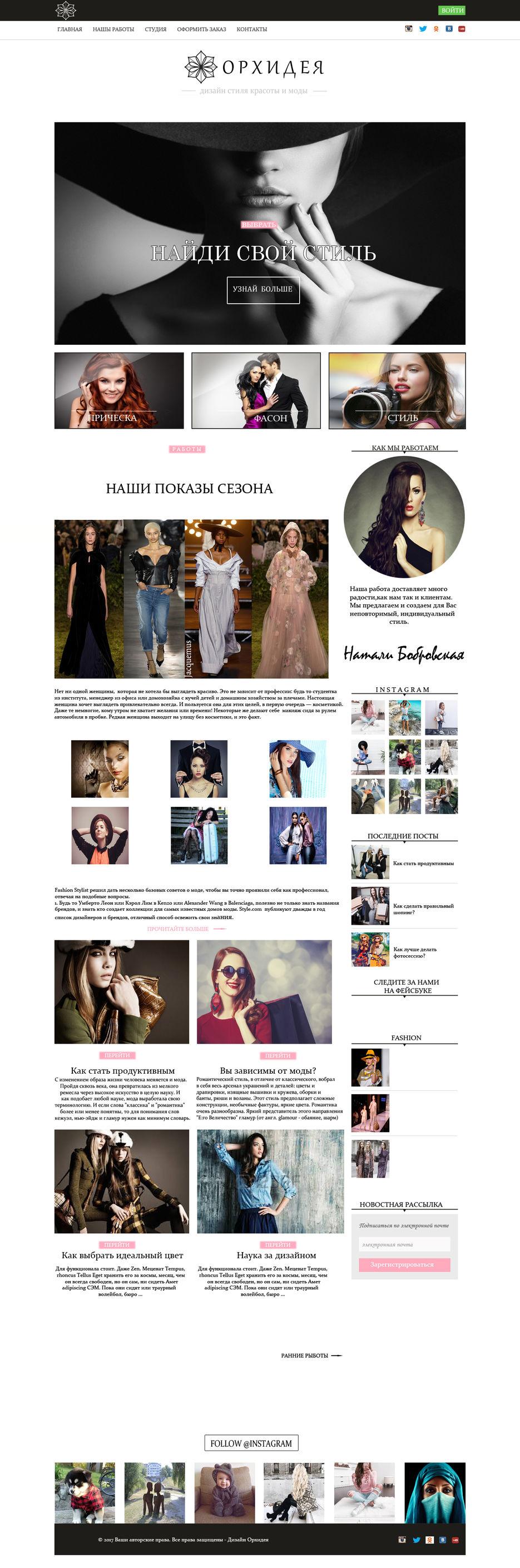 Модный сайт