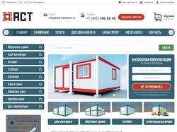Интернет-магазин – Производство блок-контейнеров
