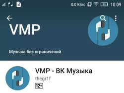 VMP - VK Music Player