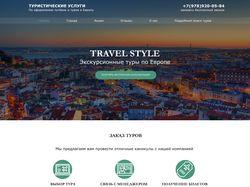 """Дизайн сайта """"Экскурсионные туры по Европе"""""""