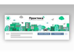 Шапка-обложка ВК