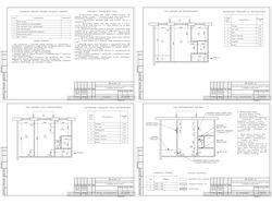 Проект перепланировки квартиры г. Салават