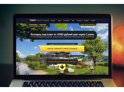 Сайт для компании занимающейся постройкой колодцев