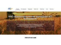 Создание сайта для агропромышленной корпорации