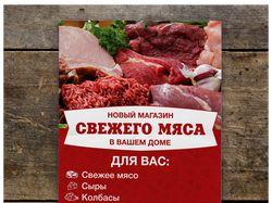 Магазин мясной продукции