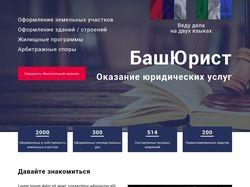 Сайт юридической компании с посадкой на Wordpress