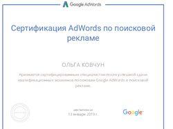 Сертификат Гугл