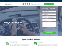 Skupkauto.su - Выкуп авто в СПб