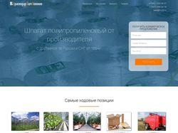 Landing-page для производственной компании.