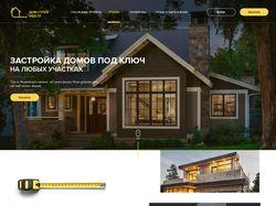 Landing Page | Строительная Компания