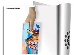 Рекламный макет в журнал