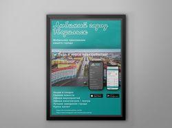 Оформление баннера для моб. приложения