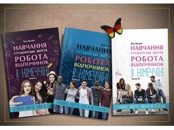 Серия книг для студентов
