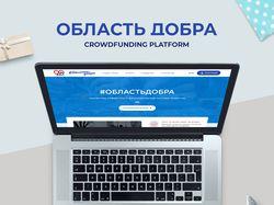 #Областьдобра - краудфандинговая площадка.