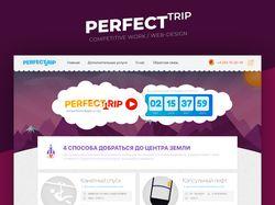 PerfectTrip - Работа на конкурс itplanet.