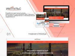 Дизайн сайта-визитки для ООО Импульс