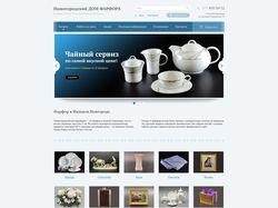 Нижегородский дом фарфора - сайт-каталог