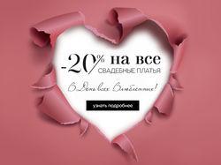 Баннер  St.Valentines Day для свадебного салона