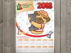 Варианты календаря для школы шахмат
