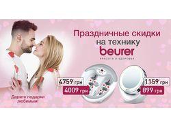 Статический баннер Beurer День Валентина