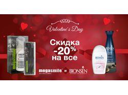 Статический баннер Скидки День Валентина