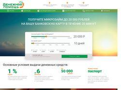 Создание сайта для микрофинансовой организации