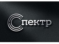 "Разработка логотипа ООО ""Спектр"""