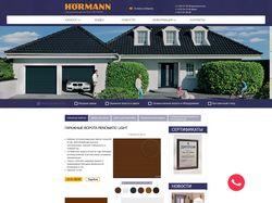 """Создание сайта для компании """"Hormann"""""""