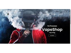 Дизайн интернет сайта вейп-шопа