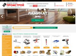"""Создание интернет -магазина для фирмы """"Промстрой"""""""