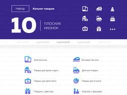 Набор 10 иконок — каталог товаров