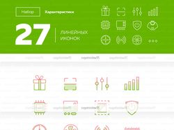 Набор 27 иконок — характеристики