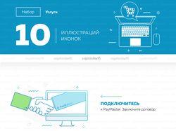 Набор 10 иконок-иллюстраций — услуги