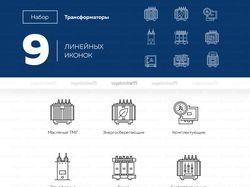 Набор 9 иконок — трансформаторы