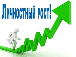 Личностный рост- развитие внутренних возможностей