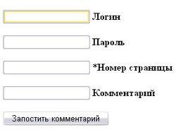 Авто постинг в Blog.ru