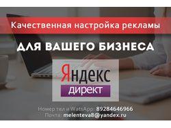 Баннеры по услугам настройки Яндекс.Директ