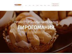 """Пекарня """"Пирогомания"""""""