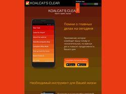 Landing page для мобильного приложения