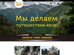 Редизайн сайта экскурсии