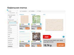 Наполнение и ведение ИМ (онлайн-гипермаркет)