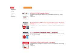 Наполнение акциями онлайн-магазина