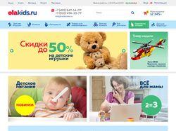 Интернет магазн детских товаров